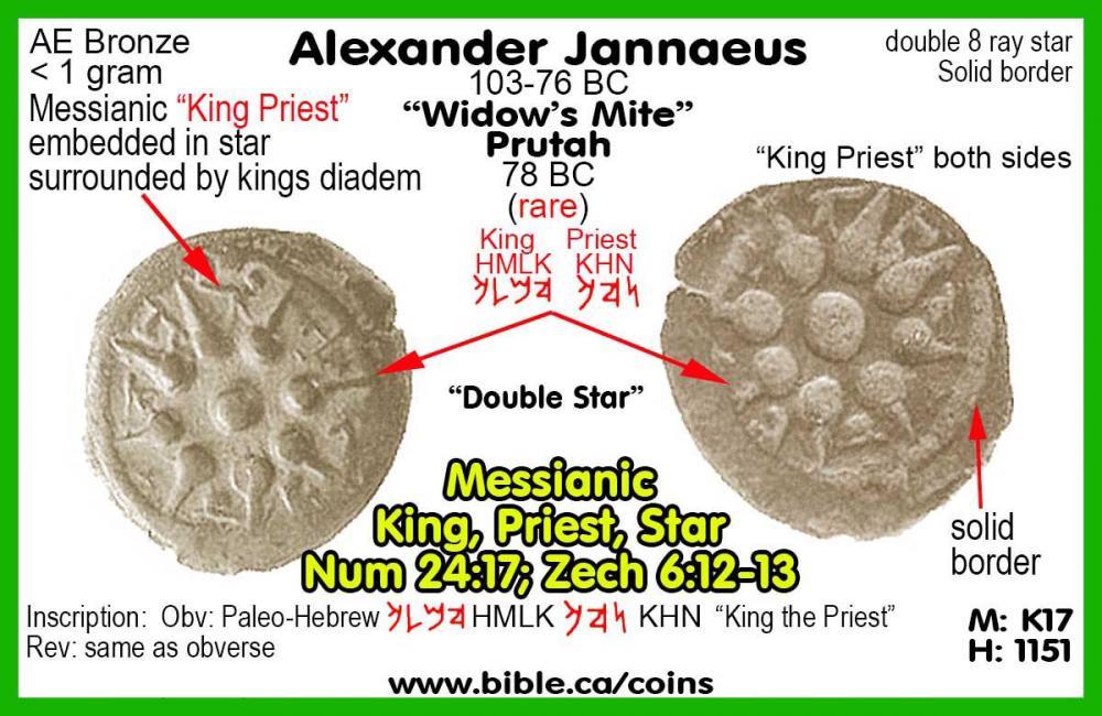 Jesus-coins-of-the-bible-Greek-Empire-Alexander-Jannaeus-103-76BC-Prutah-Widows-Mite-AE-bronze-Inscription-King-Priest-Alexander-8ray-star-inverted-anchor-78BC-MeshorerK17-Hendin1151-KEM644-Ha.jpg