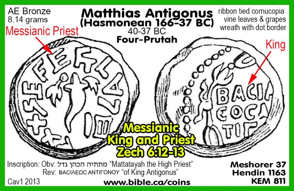 Coins of the Maccabean Hasmonean Era 166-37 BC. Messianic Star ...