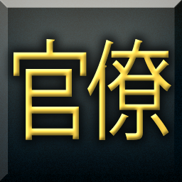 chinese_bureacracy.png.cbee55262830b3f3c61359608915656c.png