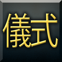 chinese_ceremonial.png.6cd65051639c12f1fdf3426de5b3f018.png