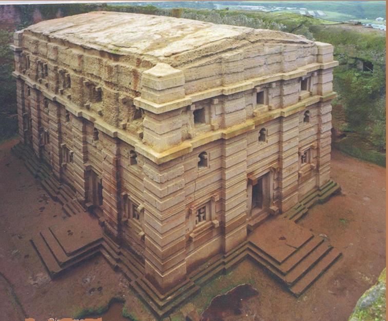 Lalibela-House-of-Emmanuel.png.f16bc54418a50573cef1403f4f12b817.png