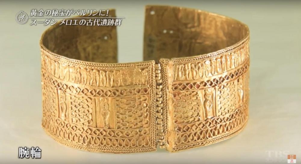 Meroitic gold bracelet in Berlin.jpg